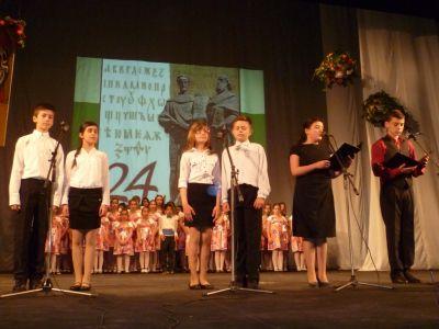 Патронен празник - ОУ Св. Св. Кирил и Методий - Карлово
