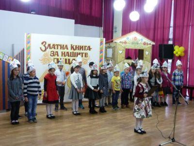 Празник на буквите - 1 А клас - ОУ Св. Св. Кирил и Методий - Карлово