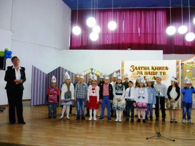 Празник на буквите - 1 В клас - ОУ Св. Св. Кирил и Методий - Карлово