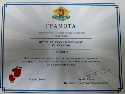 new - ОУ Св. Св. Кирил и Методий - Карлово